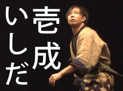 Ishida Issei Collaboration – 5 Stage Plays (2012 – 2017. Video Director for People Theater Company)